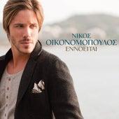 Ennoite [Εννοείται] de Nikos Ikonomopoulos (Νίκος Οικονομόπουλος)