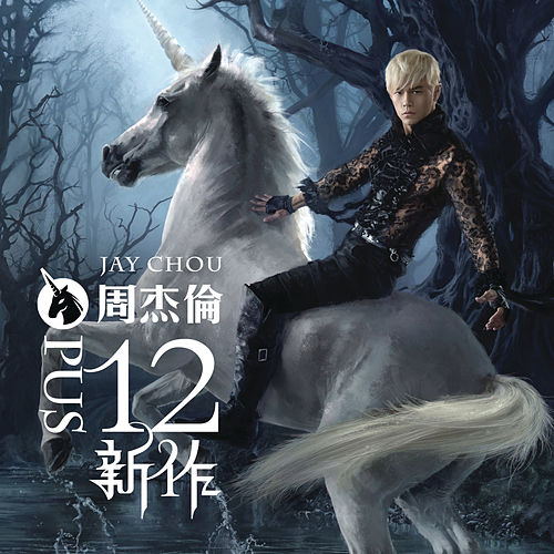 Play & Download Opus 12 by Jay Chou | Napster