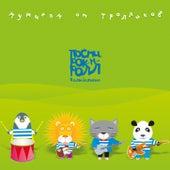 Play & Download Mumikam ot Trollikov. Pospi rock-n-roll by Mumiy Troll | Napster
