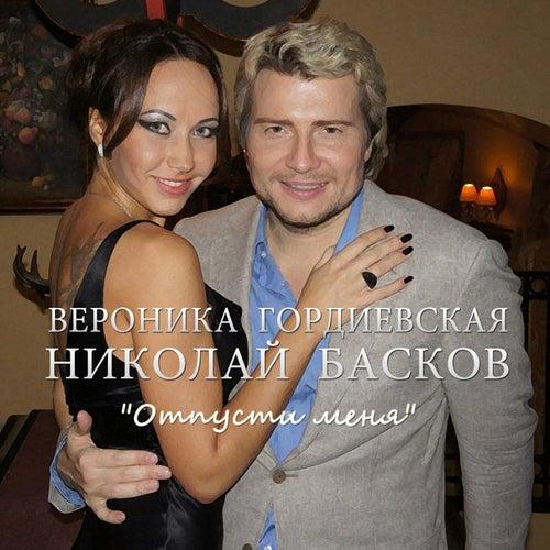 Let Me Go (with Nikolay Baskov) by Veronika Gordievskaya