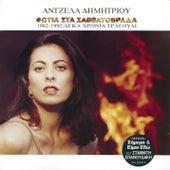 Angela Dimitriou (Άντζελα Δημητρίου):