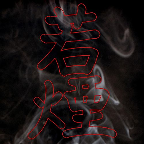 Play & Download Chinese Dragon by Young Smoke | Napster