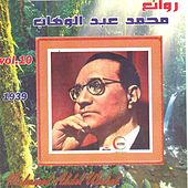 Play & Download Rawae Mohamed Abdel Wahab, Vol. 10: 1939 by Mohamed Abdel Wahab | Napster
