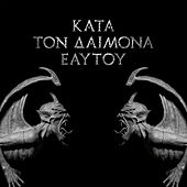 Play & Download Kata Ton Daimona Eaytoy (Do What Thou Wilt) by Rotting Christ | Napster