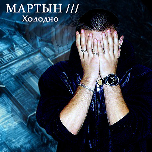 Play & Download It's cold by Martyn | Napster