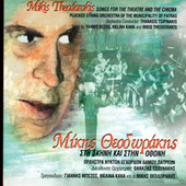 Play & Download Mikis Theodorakis - Songs For The Theatre and The Cinema by Mikis Theodorakis (Μίκης Θεοδωράκης) | Napster