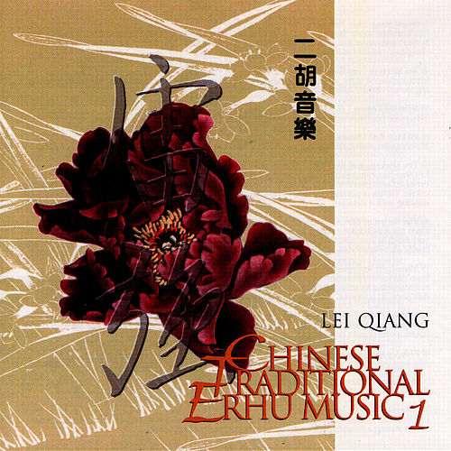 Play & Download Chinese Traditional Erhu Music 1 by Lei Qiang | Napster
