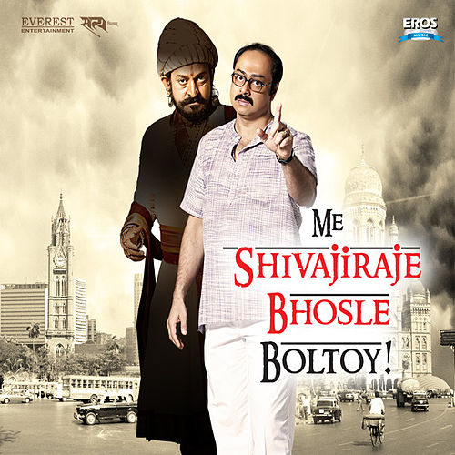 Me Shivajiraje Bhosale Boltoy by Various Artists