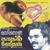 Kaadal Mannan / Kaadhal Vedham by Various Artists