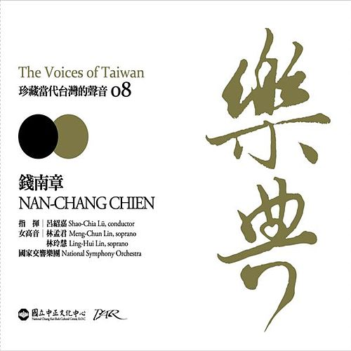 The Voices of Taiwan 08 - Nan-Chang Chien by Various Artists