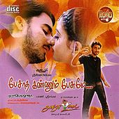 Pesathey Kannum Pesumae& Asurapadai by Various Artists
