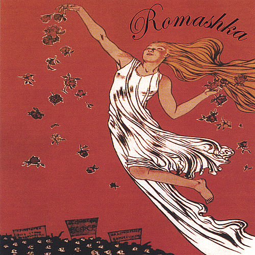 Play & Download Gypsy Muzica for Dancing & Dreaming by Romashka | Napster
