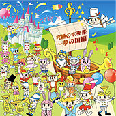 Premium Wind Ensemble Collection of Fantasy World by The Japan Ground Self-Defense Force Central Band