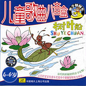 The Boat Made Of Leaves: For Ages 4-6 by Various Artists