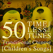 50 Timeless Tunes: Traditional Chinese Children's Songs by Various Artists