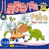 The Little Snail: For Ages 2-4 by Various Artists