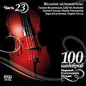 100 MASTERPIECES OF WORLD CLASSICAL MUSIC THE PART # 23) - Great Musicians - V. Barsova, Galina Vishnevskaya, S. Lemeshev, E. Belov by Various Artists