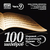 100 Masterpieces of world classical music (Part 9) - Piano - Vladimir Horowitz. Heinrich Neuhaus. Sviatoslav Richter. by Various Artists