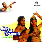Kaadhal Oviyam (Original Motion Picture Soundtrack) by Ilaiyaraaja