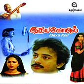 Ithaya Kovil (Original Motion Picture Soundtrack) by Ilaiyaraaja