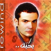 Rewind (Remix) by Amr Diab
