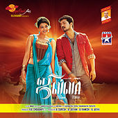 Jilla (Original Music Picture Soundtrack) by Various Artists