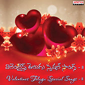 Valentines Telugu Special Songs - II by Various Artists