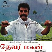 Devar Magan (Original Motion Picture Soundtrack) by Various Artists