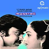 Amudhaganam (Original Motion Picture Soundtrack) by Various Artists