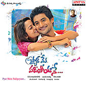 Pyar Mein Padipoyane by Various Artists