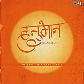 Hanuman (Bhajans, Mantras & Aartis) by Various Artists