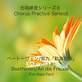 Chorus Practice Series 8 Beethoven: An die Freude from Symphony No. 9 (For Bass Part) by Masaaki Ishiyama