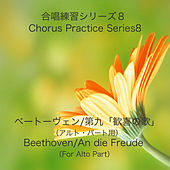Chorus Practice Series 8 Beethoven: An die Freude from Symphony No. 9 (For Alto Part) by Masaaki Ishiyama
