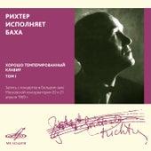 Хорошо темперированный клавир. Том 1 (Live) by Святослав Рихтер