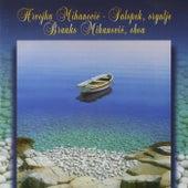 Hrvojka Mihanović Salopek, orgulje Branko Mihanović, oboa by Various Artists