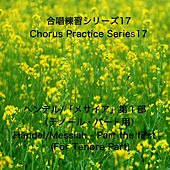 Chorus Practice Series 17, Handel: Messiah, HWV 56: Part I (Training Track for Alto Part) by Masaaki Ishiyama