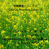 Chorus Practice Series 17, Handel: Messiah, HWV. 56 Part II (Training Track for Tenore Part) by Masaaki Ishiyama