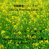 Chorus Practice Series 17, Handel: Messiah, HWV. 56 Part II (Training Track for Basso Part) by Masaaki Ishiyama