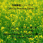 Chorus Practice Series 17, Handel: Messiah, HWV. 56 Part the third (Training Track for Soprano Part) by Masaaki Ishiyama