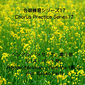 Chorus Practice Series 17, Handel: Messiah, HWV. 56 Part the third (Training Track for Basso Part) by Masaaki Ishiyama