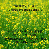 Chorus Practice Series 17, Handel: Messiah, HWV. 56 Part the third (Training Track for Alto Part) by Masaaki Ishiyama