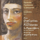 Ta Pikrosavvata Kai Mia Serenata by Mikis Theodorakis (Μίκης Θεοδωράκης)