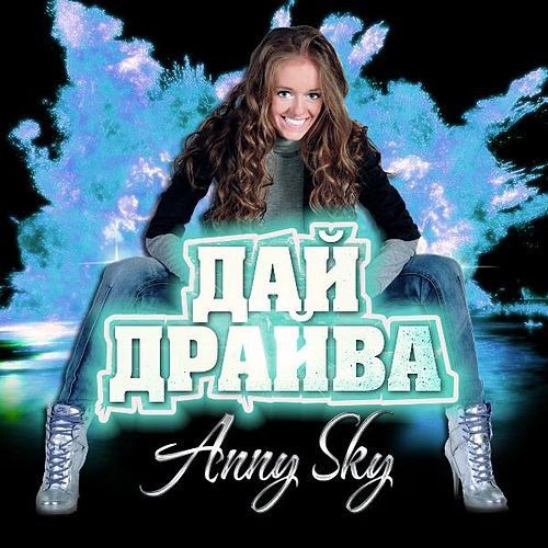 Дай Драйва (Give Me Power) by Anny Sky