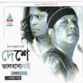 Deshe Valobasha Nai by Various Artists