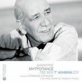 Pes Mou T' Alithina Sou [Πες Μου Τ' Αληθινά Σου] von Dimitris Mitropanos (Δημήτρης Μητροπάνος)