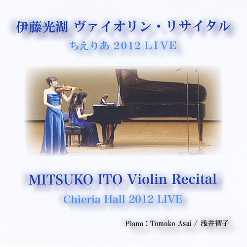 Mitsuko Ito Violin Recital Chieria Hall 2012 Live by Various Artists