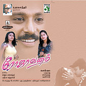 Rojavanam (Original Motion Picture Soundtrack) by Various Artists