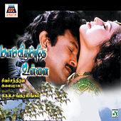 Manam Virumbuthe Unnai (Original Motion Picture Soundtrack) by Various Artists