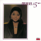 Back to Black Series-Teresa Teng 15 th Anniversary von Teresa Teng