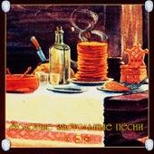 Golden Drinking Songs - 3 (CD1) de Various Artists